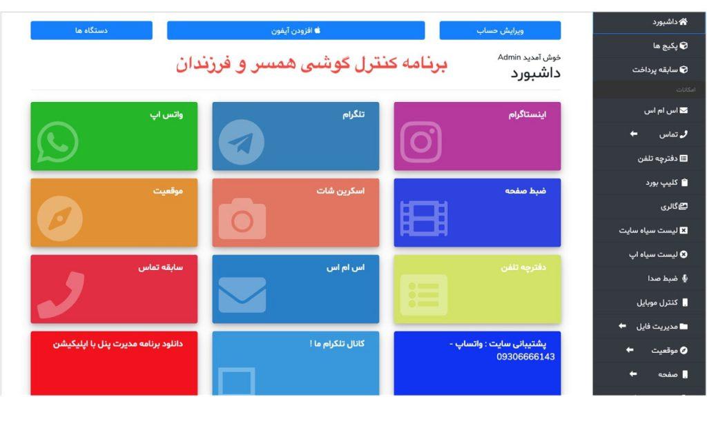 برنامه کنترل گوشی همسر و فرزندان | نظارت بر گوشی موبایل همسر