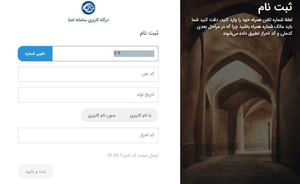 فروش اینترنتی ایران خودرو