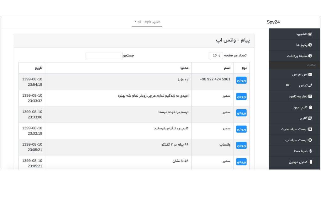 نرم افزار کنترل والدین انارستان نرم افزار کنترل کودکان اندروید