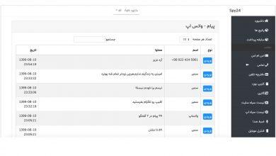 تصویر از نرم افزار کنترل والدین انارستان برنامه کنترل کودکان اندروید