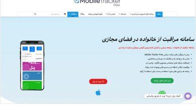 تصویر از Mobile Tracker Free | سامانه کنترل گوشی دیگران از راه دور