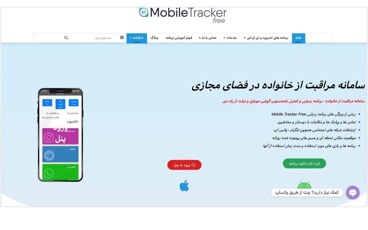 Mobile Tracker Free   سامانه کنترل گوشی دیگران از راه دور